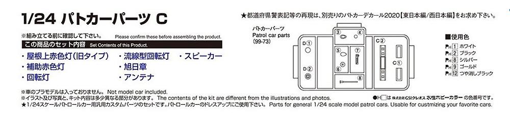 パトカーパーツ Cプラモデル(アオシマザ・チューンドパーツNo.098)商品画像_1