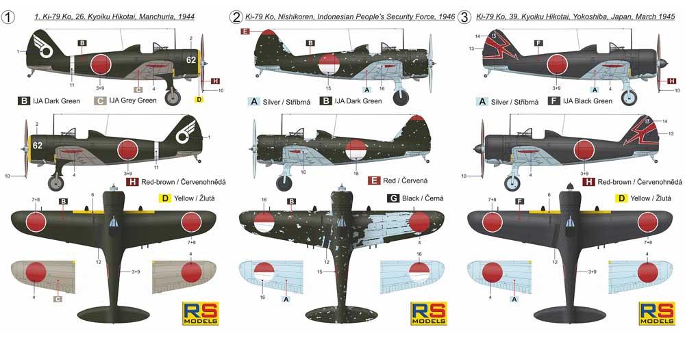 満州 キ-79 二式高等練習機 甲型プラモデル(RSモデル1/48 エアクラフト プラモデルNo.48005)商品画像_1