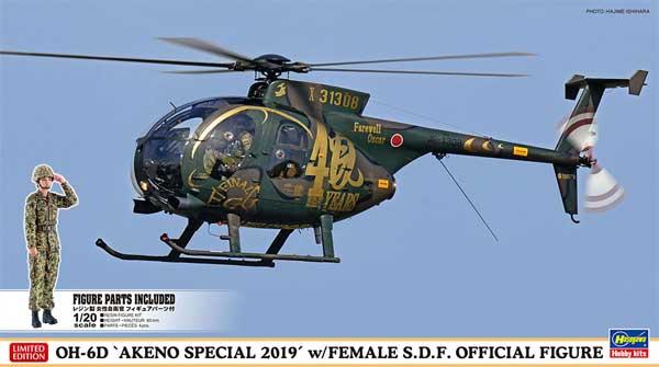 OH-6D 明野スペシャル 2019 w/女性自衛官フィギュアプラモデル(ハセガワ1/48 飛行機 限定生産No.07488)商品画像