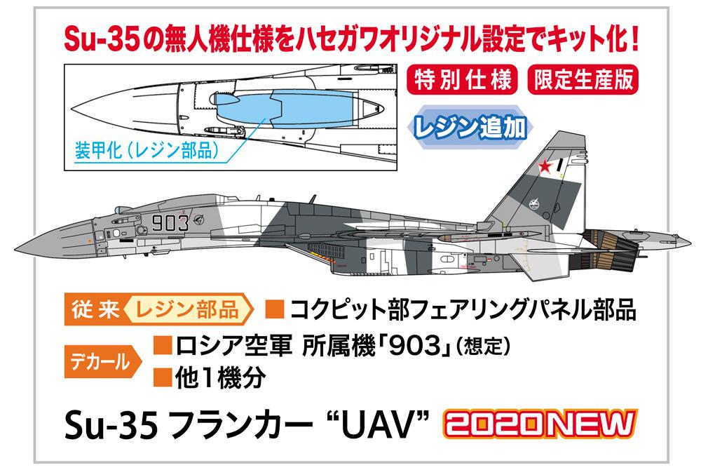 Su-35 フランカー UAVプラモデル(ハセガワ1/72 飛行機 限定生産No.02334)商品画像_2