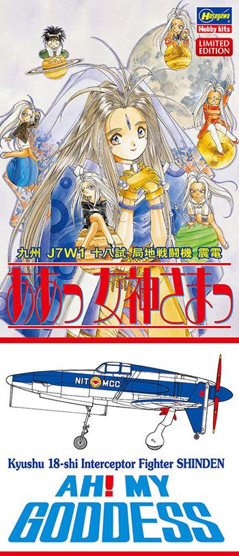 ああっ女神様っ 九州 J7W1 十八試 局地戦闘機 震電プラモデル(ハセガワクリエイター ワークス シリーズNo.SP456)商品画像