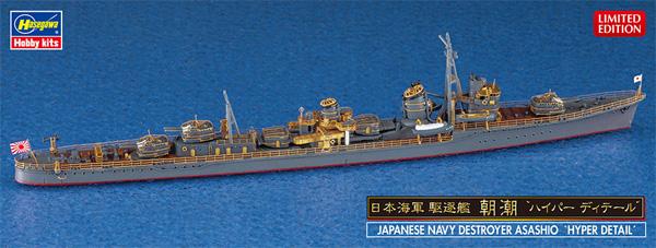 日本海軍 駆逐艦 朝潮 ハイパーディテールプラモデル(ハセガワ1/700 ウォーターラインシリーズ スーパーディテールNo.30064)商品画像