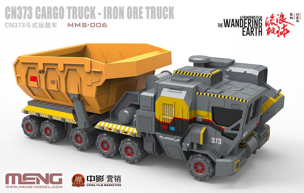 CN373 カーゴトラック 鉄鉱石輸送バスケットキャリア (流転の地球)プラモデル(MENG-MODELMovie Kits (ムービーキット)No.mms-006)商品画像_1