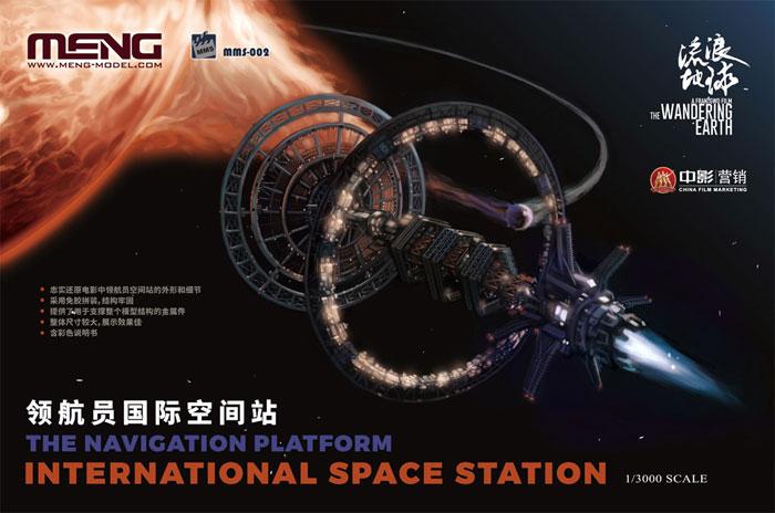 国際宇宙ステーション (流転の地球)プラモデル(MENG-MODELMovie Kits (ムービーキット)No.mms-002)商品画像