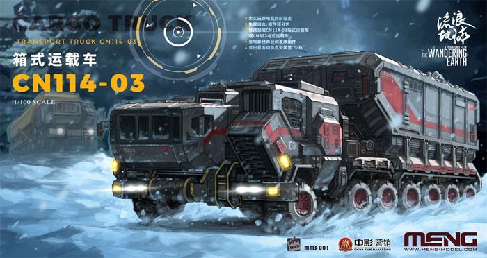 CN114-03 輸送カーゴトラック (流転の地球)プラモデル(MENG-MODELMovie Kits (ムービーキット)No.mms-001)商品画像