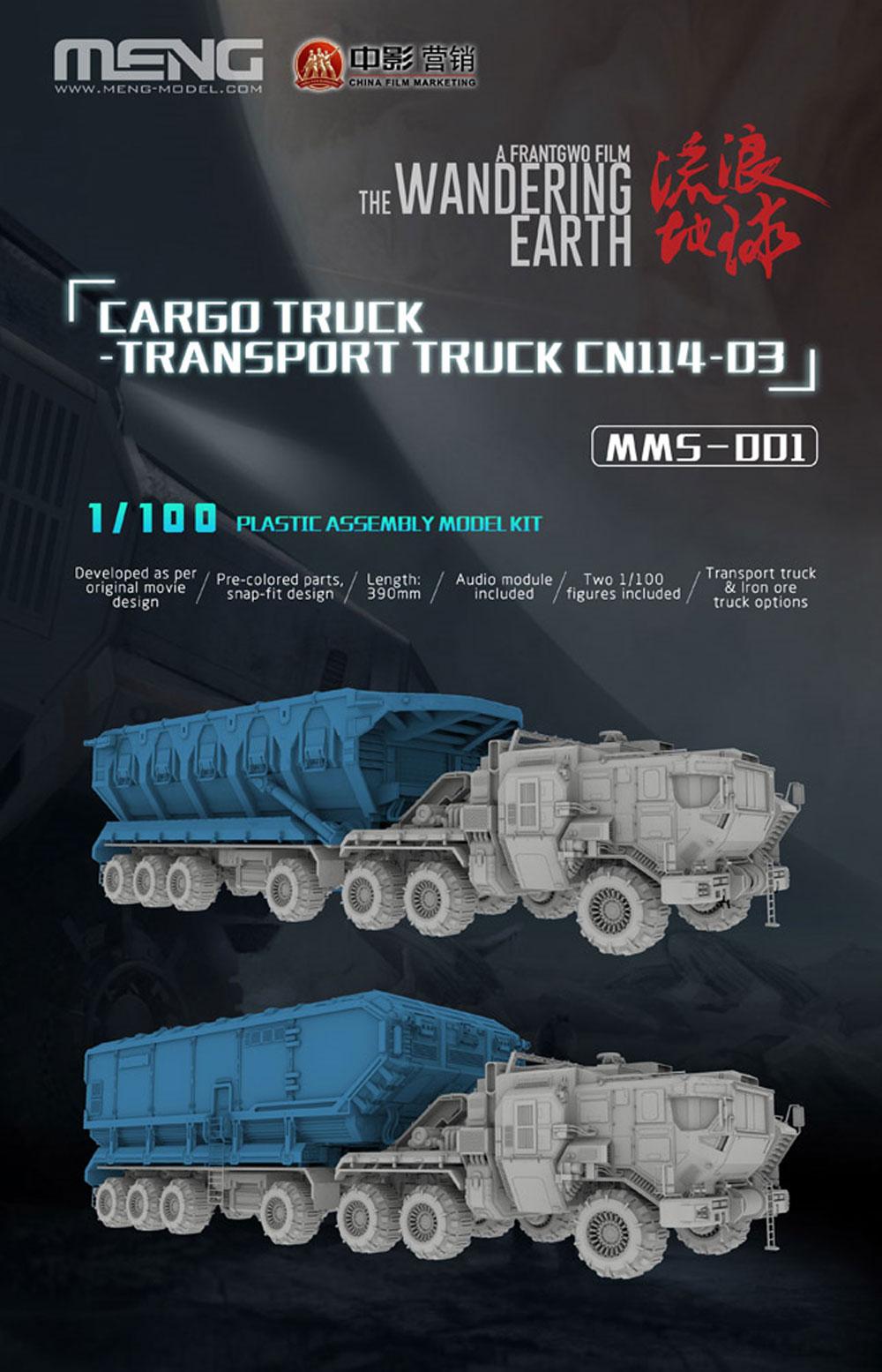 CN114-03 輸送カーゴトラック (流転の地球)プラモデル(MENG-MODELMovie Kits (ムービーキット)No.mms-001)商品画像_1