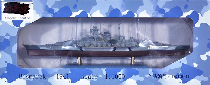 ドイツ海軍 戦艦 ビスマルク 1941完成品(講武堂ダイキャスト完成品シリーズNo.DD10001)商品画像