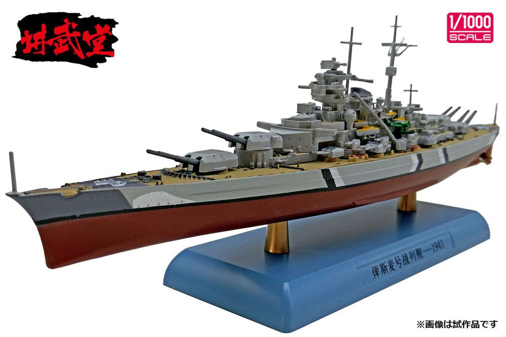 ドイツ海軍 戦艦 ビスマルク 1941完成品(講武堂ダイキャスト完成品シリーズNo.DD10001)商品画像_1