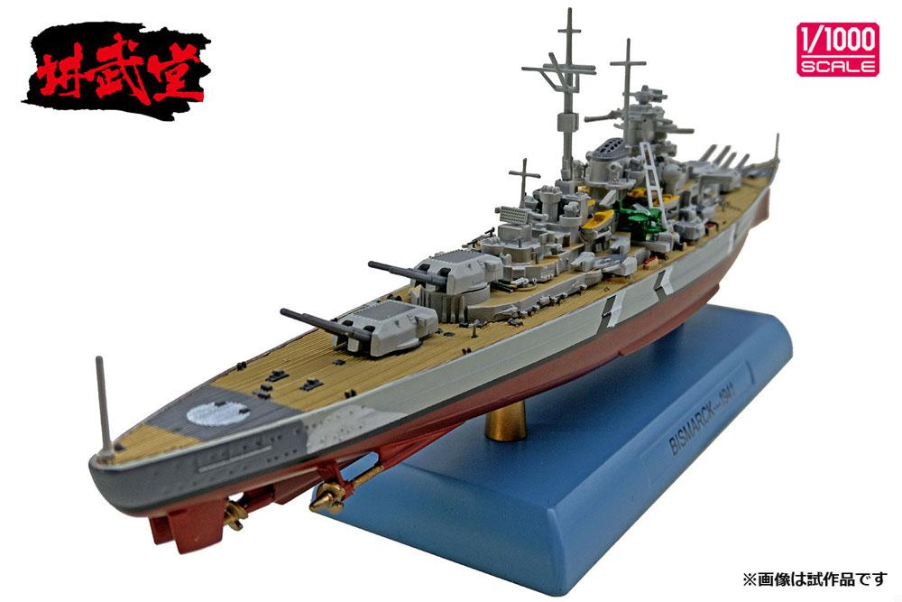 ドイツ海軍 戦艦 ビスマルク 1941完成品(講武堂ダイキャスト完成品シリーズNo.DD10001)商品画像_2