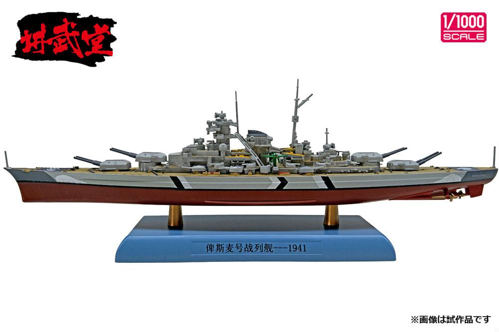ドイツ海軍 戦艦 ビスマルク 1941完成品(講武堂ダイキャスト完成品シリーズNo.DD10001)商品画像_3
