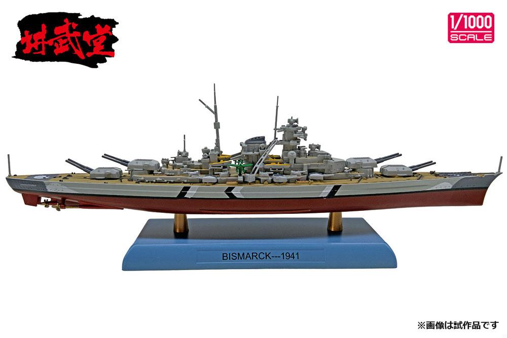 ドイツ海軍 戦艦 ビスマルク 1941完成品(講武堂ダイキャスト完成品シリーズNo.DD10001)商品画像_4