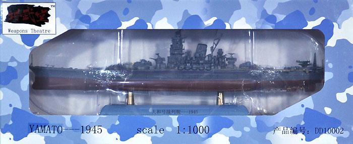 日本海軍 戦艦 大和 1945完成品(講武堂ダイキャスト完成品シリーズNo.DD10002)商品画像