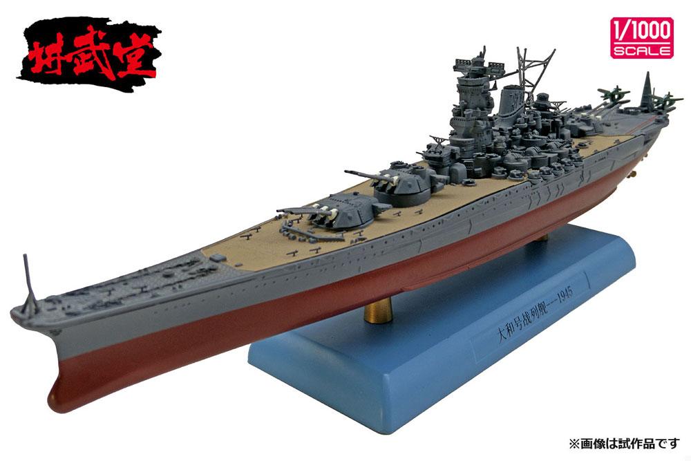 日本海軍 戦艦 大和 1945完成品(講武堂ダイキャスト完成品シリーズNo.DD10002)商品画像_1