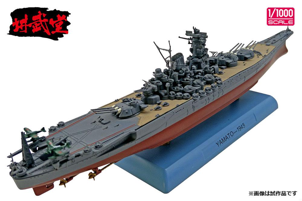 日本海軍 戦艦 大和 1945完成品(講武堂ダイキャスト完成品シリーズNo.DD10002)商品画像_2