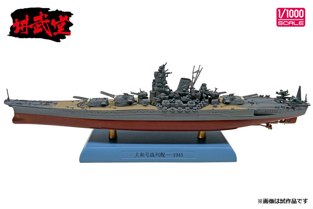 日本海軍 戦艦 大和 1945完成品(講武堂ダイキャスト完成品シリーズNo.DD10002)商品画像_3