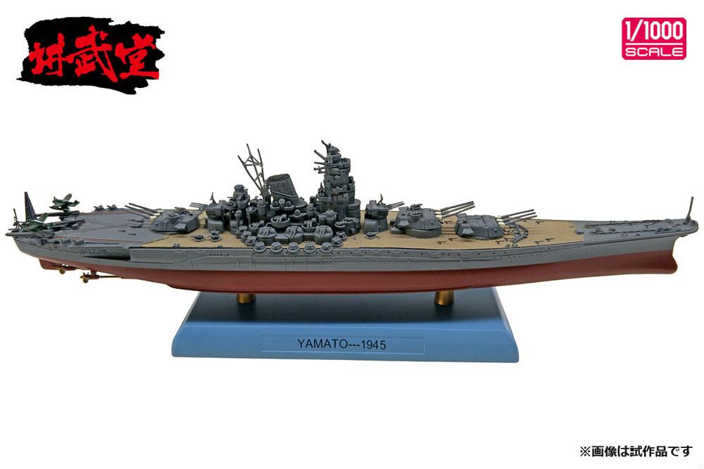 日本海軍 戦艦 大和 1945完成品(講武堂ダイキャスト完成品シリーズNo.DD10002)商品画像_4