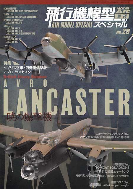飛行機模型スペシャル 29 イギリス空軍 四発重爆撃機 アブロ・ランカスター本(モデルアート飛行機模型スペシャルNo.029)商品画像