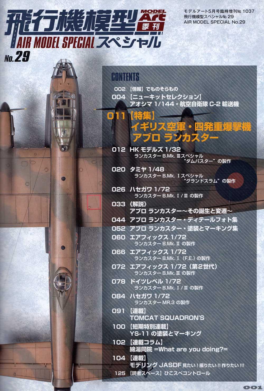 飛行機模型スペシャル 29 イギリス空軍 四発重爆撃機 アブロ・ランカスター本(モデルアート飛行機模型スペシャルNo.029)商品画像_1
