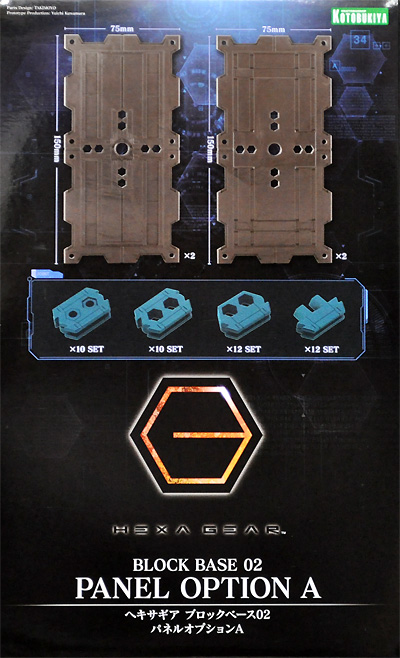 ブロックベース 02 パネルオプション Aプラモデル(コトブキヤヘキサギア ブロックベースNo.HG058)商品画像