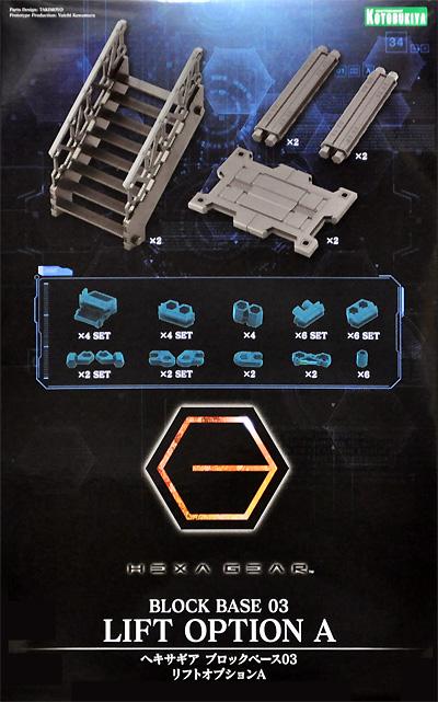 ブロックベース 03 リフトオプション Aプラモデル(コトブキヤヘキサギア ブロックベースNo.HG059)商品画像