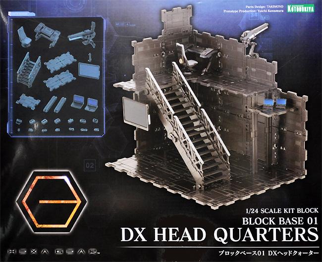 ブロックベース 01 DXヘッドクォータープラモデル(コトブキヤヘキサギア ブロックベースNo.HG060)商品画像