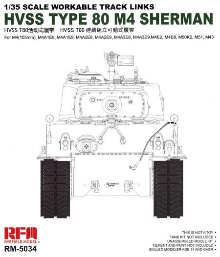 HVSS T80 連結組立可動式履帯 (M4シャーマン用)プラモデル(ライ フィールド モデル可動履帯 (WORKABLE TRACK LINKS)No.RM-5034)商品画像