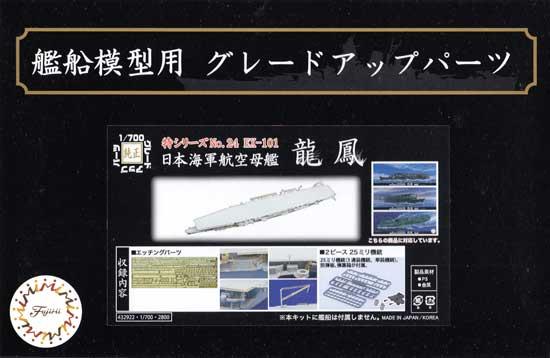 日本海軍航空母艦 龍鳳 エッチングパーツ W/2ピース 25ミリ機銃エッチング(フジミ1/700 艦船模型用グレードアップパーツNo.024EX-101)商品画像