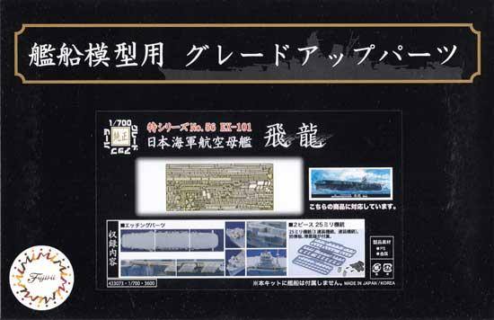日本海軍航空母艦 飛龍 エッチングパーツ w/2ピース 25ミリ機銃エッチング(フジミ1/700 艦船模型用グレードアップパーツNo.056EX-101)商品画像