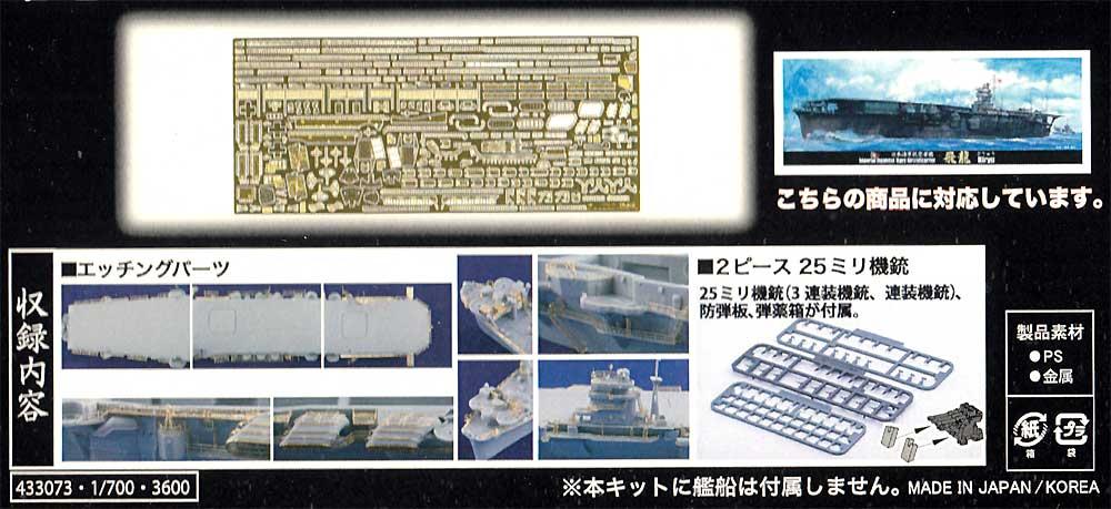 日本海軍航空母艦 飛龍 エッチングパーツ w/2ピース 25ミリ機銃エッチング(フジミ1/700 艦船模型用グレードアップパーツNo.056EX-101)商品画像_1