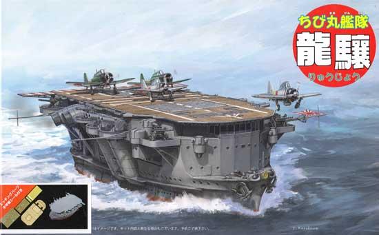 ちび丸艦隊 龍驤 エッチングパーツ & 木甲板シール付きプラモデル(フジミちび丸艦隊 シリーズNo.ちび丸-22EX-2)商品画像