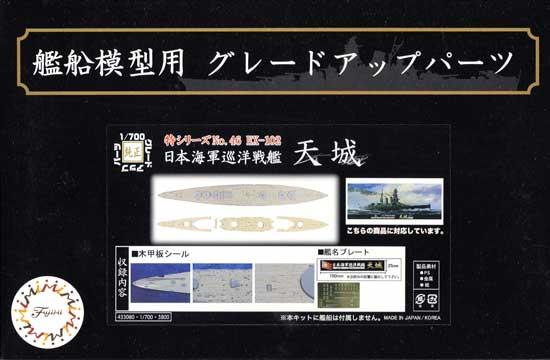 日本海軍巡洋戦艦 天城 木甲板シール w/艦名プレート甲板シート(フジミ1/700 艦船模型用グレードアップパーツNo.特046EX-102)商品画像