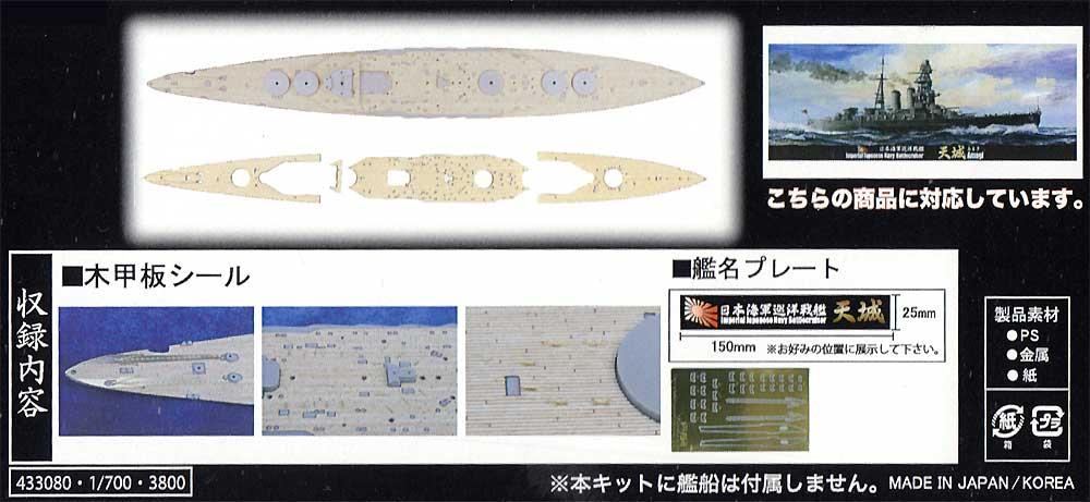 日本海軍巡洋戦艦 天城 木甲板シール w/艦名プレート甲板シート(フジミ1/700 艦船模型用グレードアップパーツNo.特046EX-102)商品画像_1