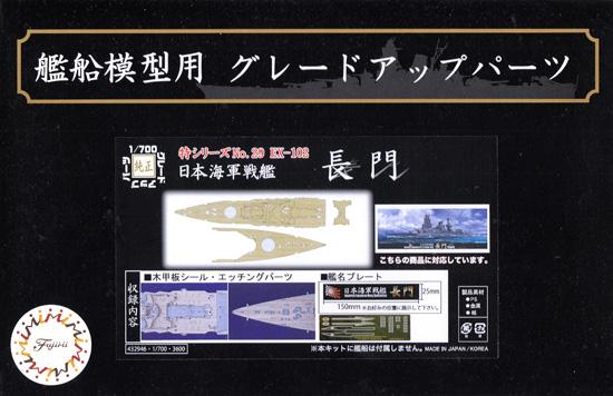 日本海軍 戦艦 長門 木甲板シール w/艦名プレート甲板シート(フジミ1/700 艦船模型用グレードアップパーツNo.029EX-102)商品画像