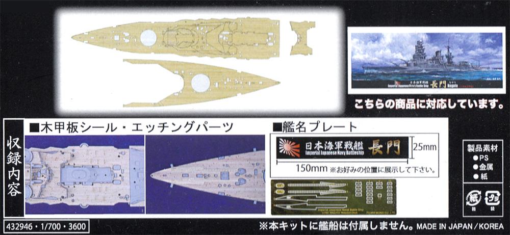 日本海軍 戦艦 長門 木甲板シール w/艦名プレート甲板シート(フジミ1/700 艦船模型用グレードアップパーツNo.029EX-102)商品画像_1