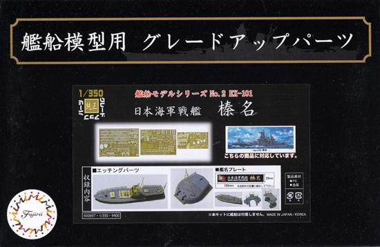日本海軍 戦艦 榛名 エッチングパーツ w/艦名プレートエッチング(フジミ1/350 艦船模型用グレードアップパーツNo.002EX-101)商品画像