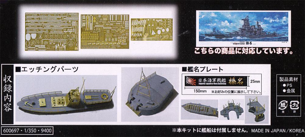 日本海軍 戦艦 榛名 エッチングパーツ w/艦名プレートエッチング(フジミ1/350 艦船模型用グレードアップパーツNo.002EX-101)商品画像_1