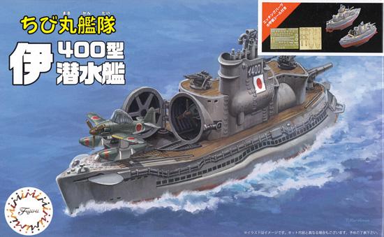 ちび丸艦隊 伊400型潜水艦 2隻セット エッチングパーツ&木甲板シール付きプラモデル(フジミちび丸艦隊 シリーズNo.ちび丸017EX-1)商品画像