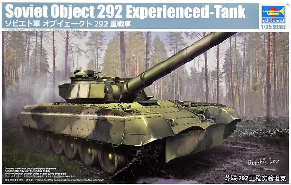 ソビエト オブイェークト292 重戦車プラモデル(トランペッター1/35 AFVシリーズNo.09583)商品画像