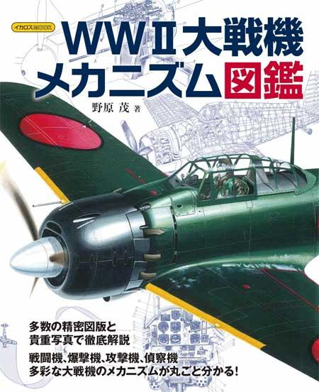WW2 大戦機 メカニズム図鑑本(イカロス出版イカロスムックNo.61857-01)商品画像