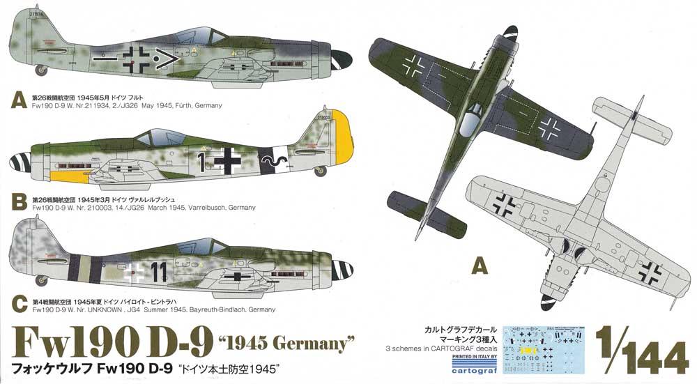 フォッケウルフ Fw190D-9 ドイツ本土防空 1945プラモデル(プラッツ1/144 プラスチックモデルキットNo.PDR-018)商品画像_1
