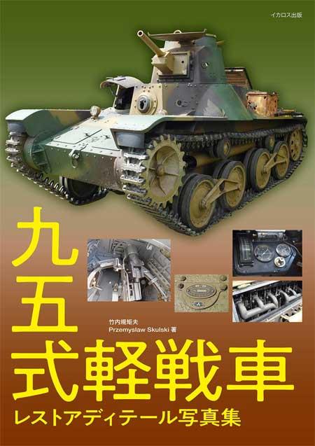九五式軽戦車 レストア ディテール写真集写真集(イカロス出版戦車No.0848-2)商品画像