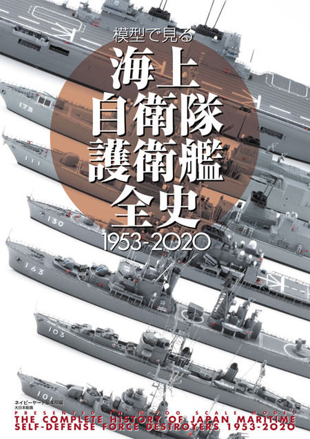 模型で見る海上自衛隊護衛艦全史 1953-2020書籍(大日本絵画船舶関連書籍No.23295-1)商品画像