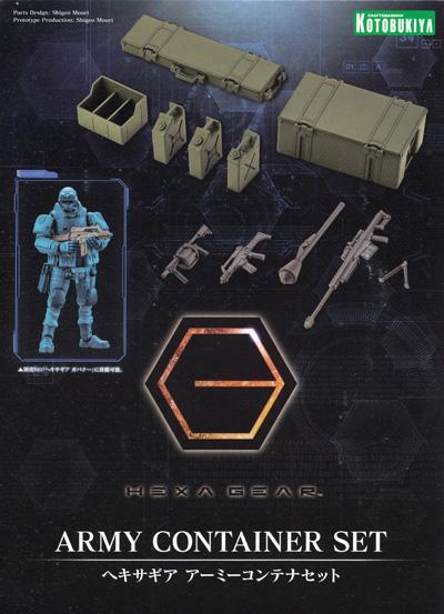 アーミーコンテナセットプラモデル(コトブキヤヘキサギアNo.HG063)商品画像