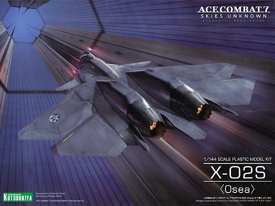 X-02S (Osea)プラモデル(コトブキヤエースコンバット (ACE COMBAT)No.KP559)商品画像