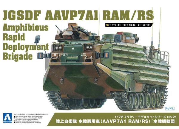 陸上自衛隊 水陸両用車 (AAVP7A1 RAM/RS) 水陸機動団プラモデル(アオシマ1/72 ミリタリーモデルキットシリーズNo.021)商品画像