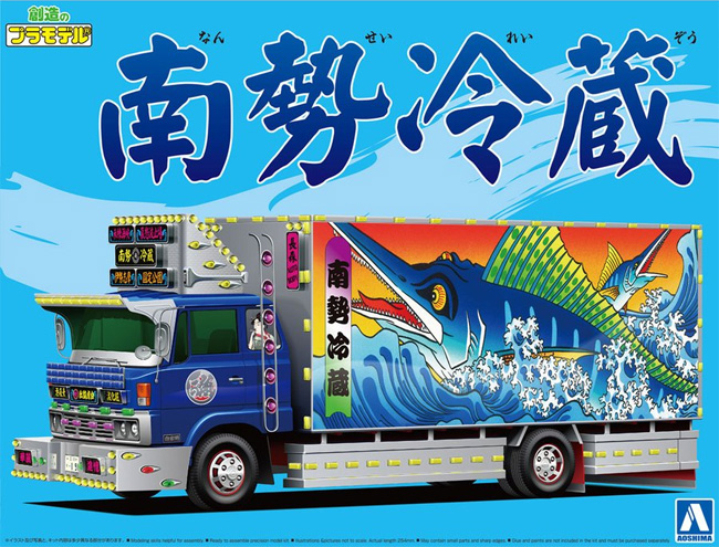 南勢冷蔵 4t冷凍車プラモデル(アオシマ1/32 バリューデコトラ シリーズNo.053)商品画像
