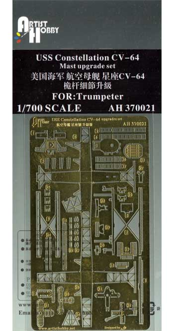 アメリカ海軍 航空母艦 コンステレーション マスト アップグレードセット (トランペッター用)エッチング(アーティストホビー1/700 アップグレードパーツNo.AH370021)商品画像