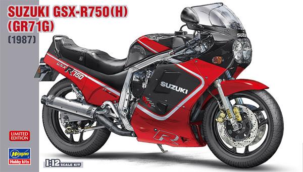 スズキ GSX-R750(H) (GR71G)プラモデル(ハセガワ1/12 バイクシリーズNo.21725)商品画像