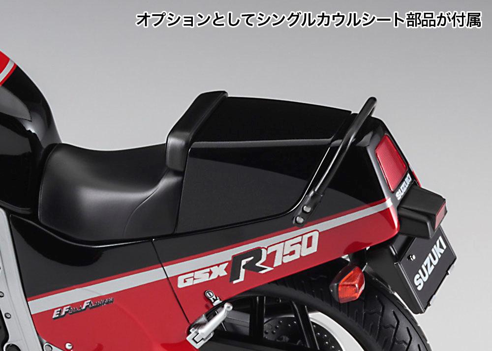 スズキ GSX-R750(H) (GR71G)プラモデル(ハセガワ1/12 バイクシリーズNo.21725)商品画像_4