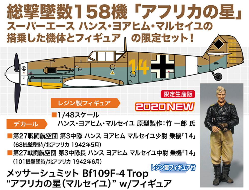 メッサーシュミット Bf109F-4 Trop アフリカの星 (マルセイユ) w/フィギュアプラモデル(ハセガワ1/48 飛行機 限定生産No.07491)商品画像_2